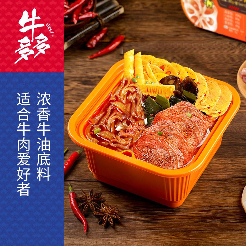 【促销】大龙燚方便火锅随身锅牛多多川味麻辣牛肉自热懒人火锅