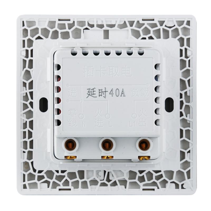 86型40A低频感应式插卡取电开关 三四线延时酒店宾馆房卡专卡专用