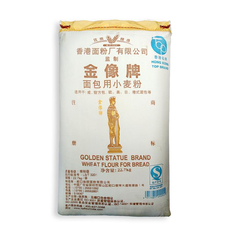 正宗深圳蛇口原厂金像牌高筋面粉 面包比萨披萨面粉 22.7kg原包装