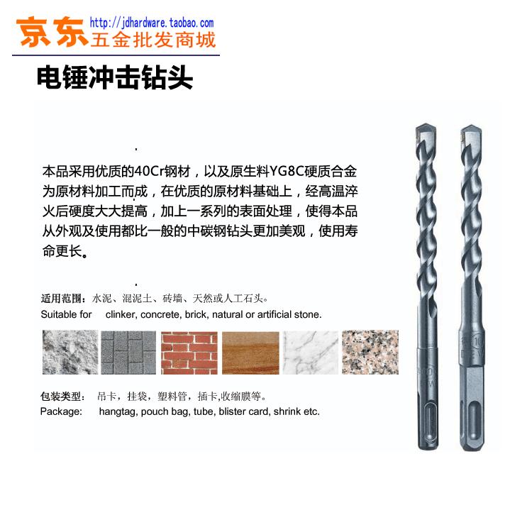 加长电锤钻头 穿墙冲击钻头方柄四坑圆柄两坑两槽80公分-1米包邮