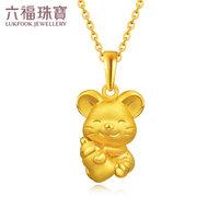 六福珠宝金鼠吊坠黄金本命年硬金小奶瓶生肖鼠吊坠计价GFGTBP0001 (¥1142)