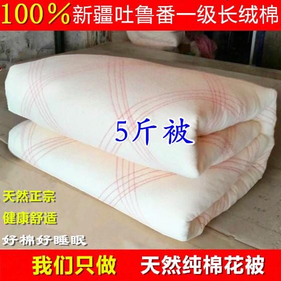 5斤新疆長絨棉被純棉花被子學生宿舍單人春秋冬被芯棉絮墊被褥子