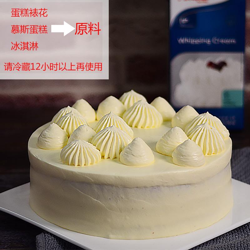 安佳淡奶油烘焙原料动物性蛋糕裱花蛋挞奶盖茶打发稀奶油鲜奶油1L