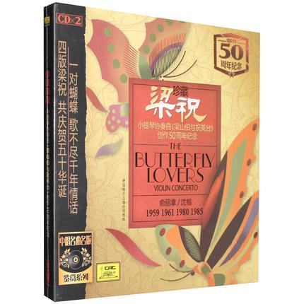 正版梁祝小提琴协奏曲黄河大合唱钢琴协奏曲 创作周年纪