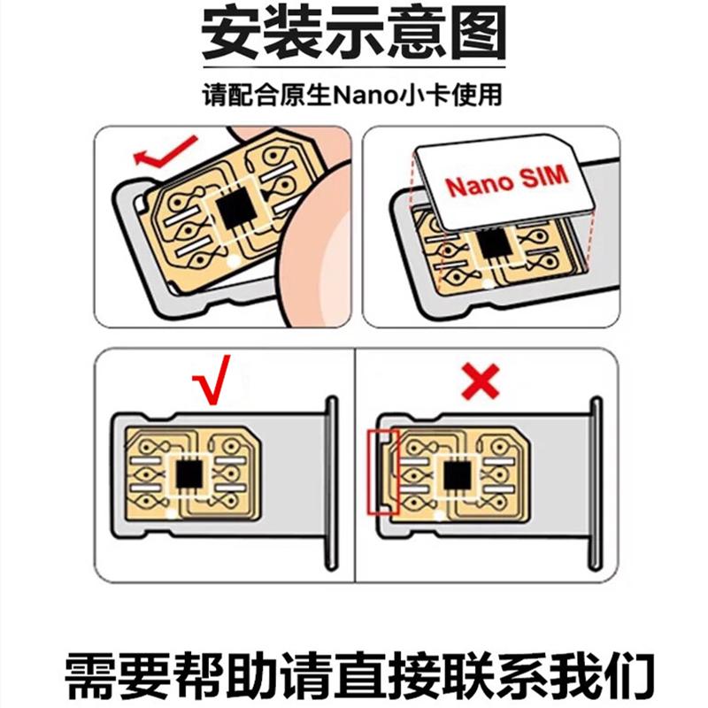 苹果卡贴日版美版iPhone7P/8/5C/5S/6PLUS/6S/SE/X/5移动手机联通4G解锁卡贴卡槽ios12