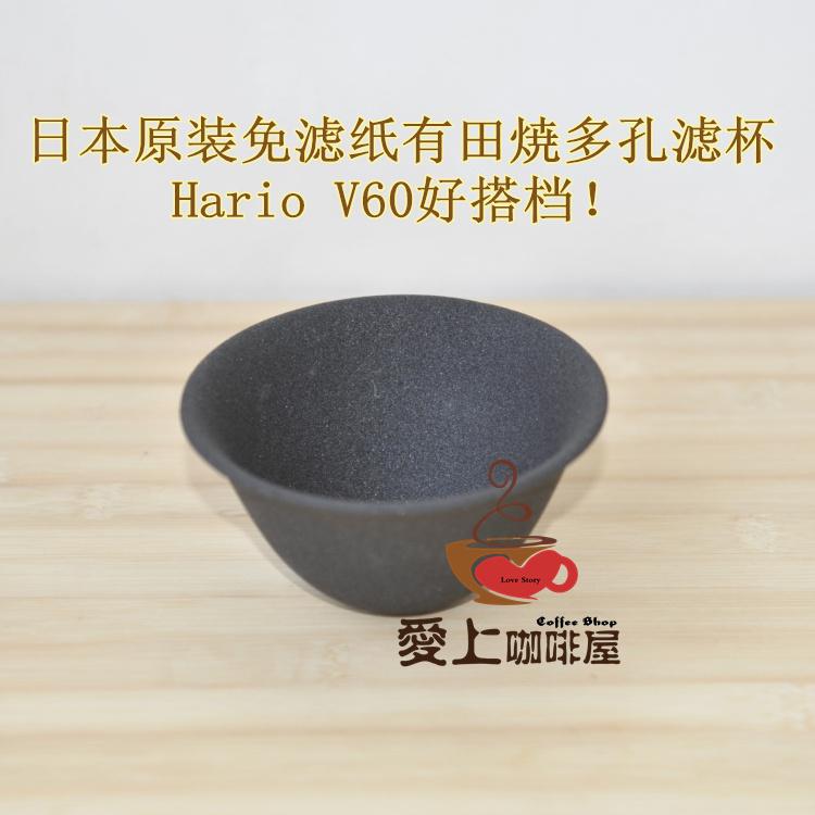包郵 日本KYUEMON久保田 陶瓷免濾紙多孔濾杯 V60陶瓷濾杯好搭檔