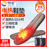 Caritas heating insole insole female to male plug heating thermostat electric charge can be walking outdoors in winter insoles