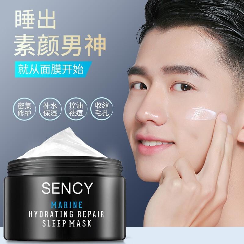 森溪男士睡眠面膜免洗控油补水保湿收缩毛孔提亮肤色夜间修护护肤