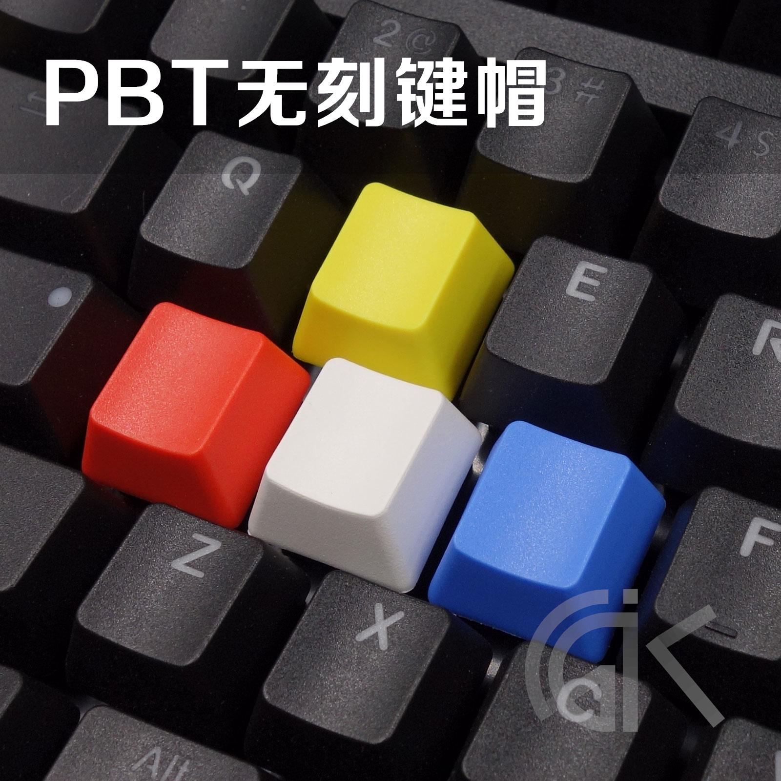 機械鍵盤鍵帽 WASD 方向鍵 紅白藍黃 PBT材質 無刻鍵帽 OEM高度