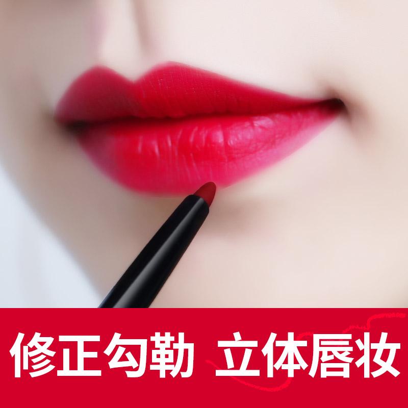ILISYA柔色唇线笔防水持久防水不易脱色