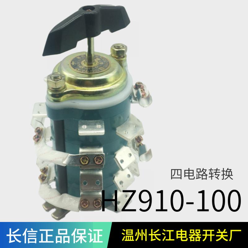溫州長江電器船用組合開關 HZ910-100G/3TH船電岸電4臺發電機轉換