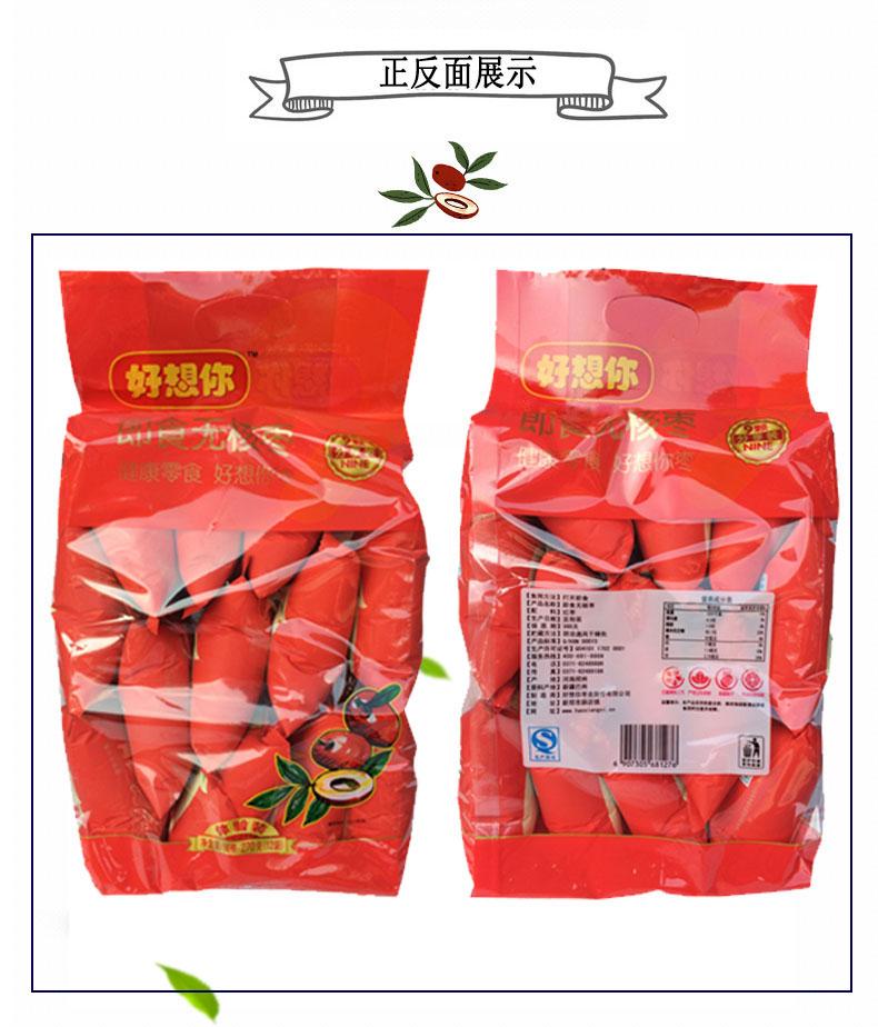 好想你红枣即食无核枣270克 无核即食新疆若羌灰枣子休闲零食特产