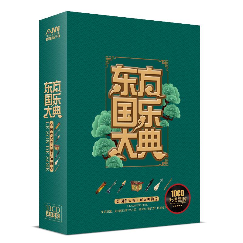 正版古筝琵琶葫芦丝二胡扬琴唢呐民乐音乐古典名曲车载黑胶CD