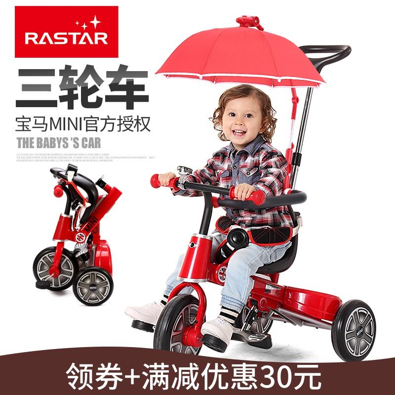 星輝寶馬mini兒童三輪車可摺疊帶推杆寶寶腳踏車1-3歲小孩玩具車