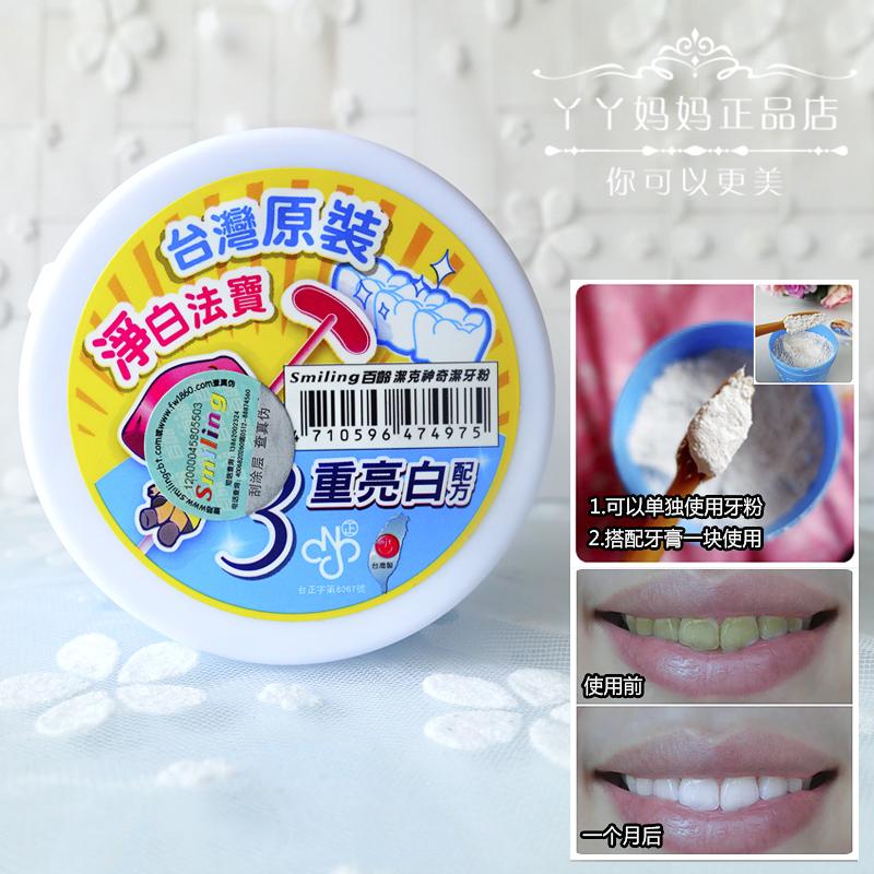 大S推薦臺灣百齡潔克潔牙粉洗黃牙去垢煙漬牙菌斑帶防偽