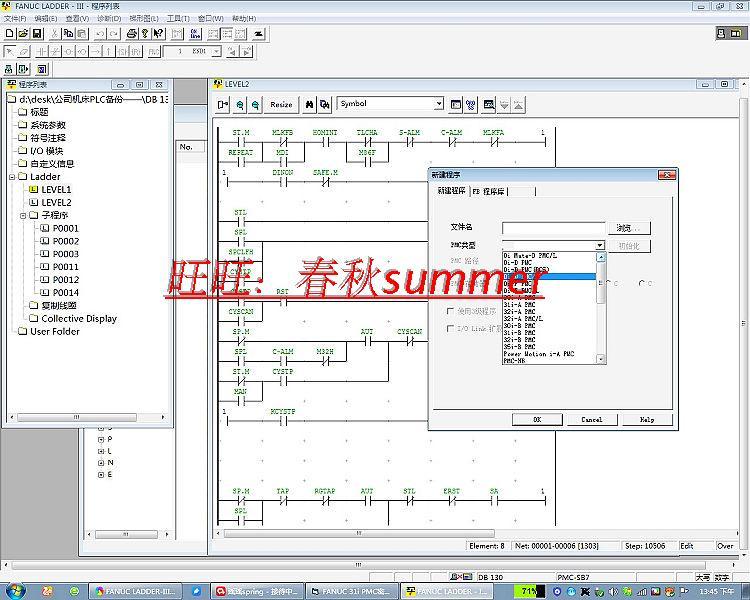 发那科Fanuc_PMC梯形图软件FLADDER_III法兰克PLC全套学习资料8.0