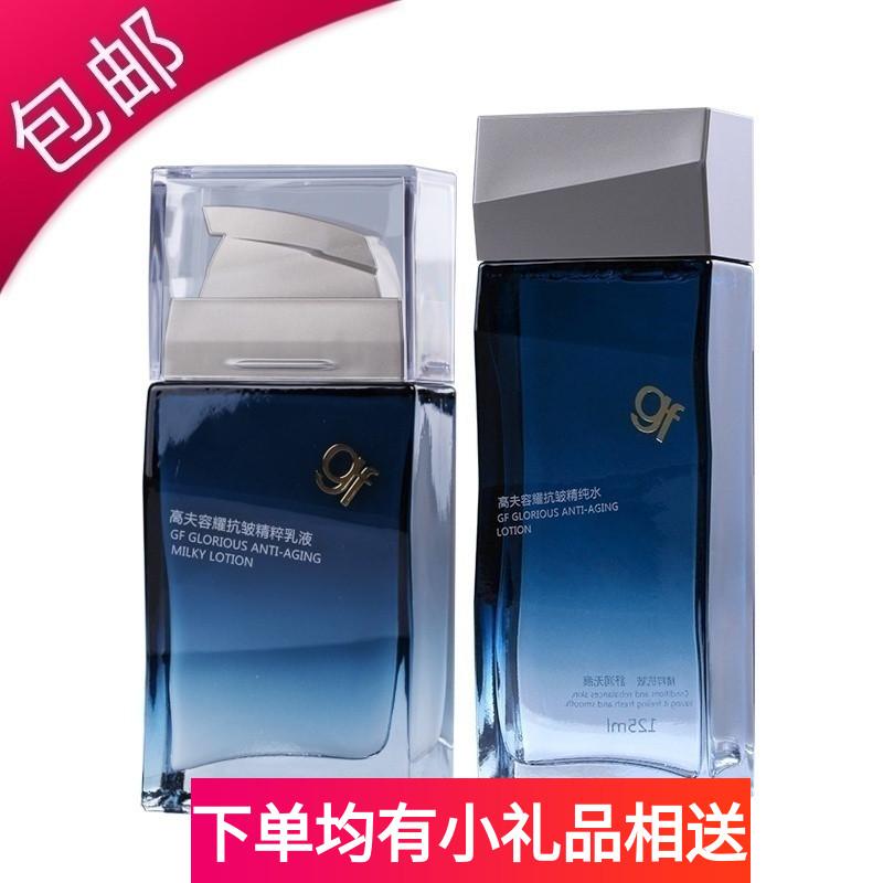 包郵gf高夫容耀抗皺2件套裝精純水爽膚水+乳液保溼男士護膚正品