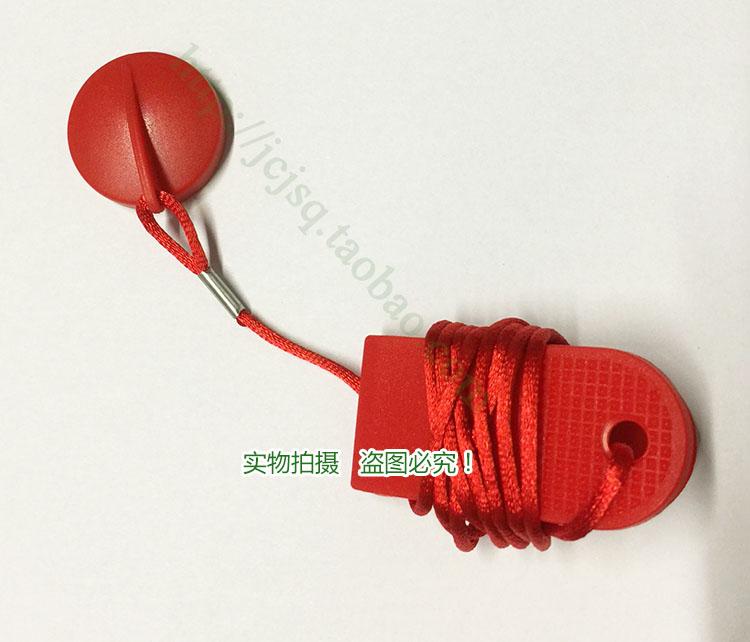 啟邁斯跑步機安全鎖安全開關啟動鑰匙通用配件吸鐵石磁扣