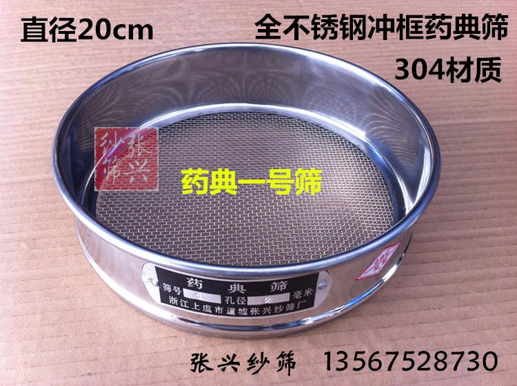 国家标准药典筛 中药粉筛 直径20cm不锈钢网镀铬框标准检验筛