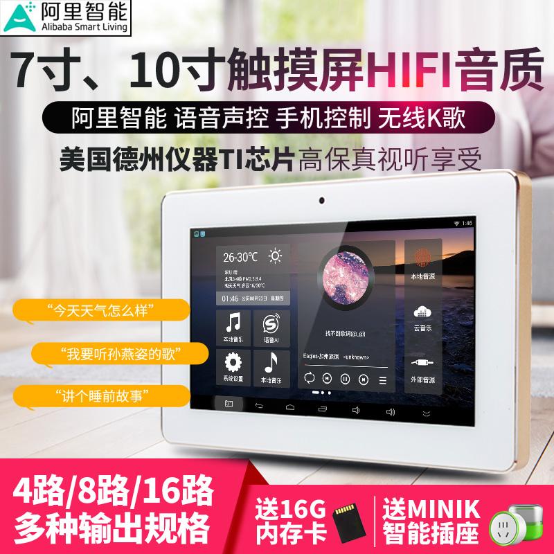 家庭背景音樂主機系統套裝7寸無線安卓智慧音響播放器AI語音功放