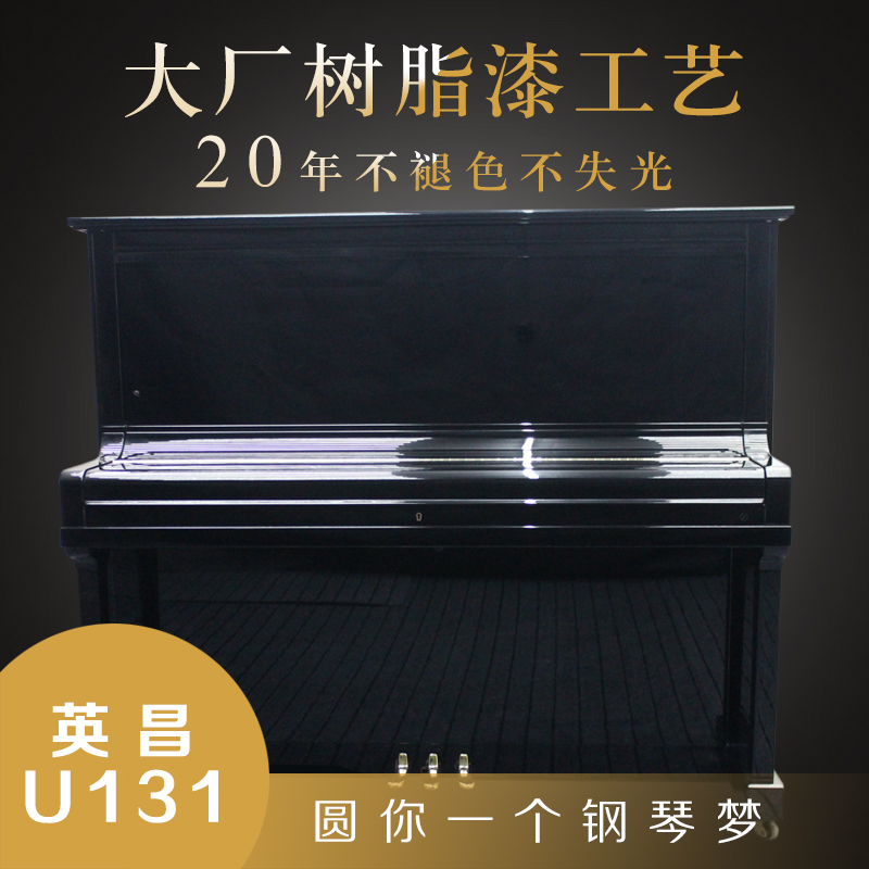 演奏黑色立式大人 U3F U3D U131 英昌 YOUNGCHANG 韩国进口二手钢琴