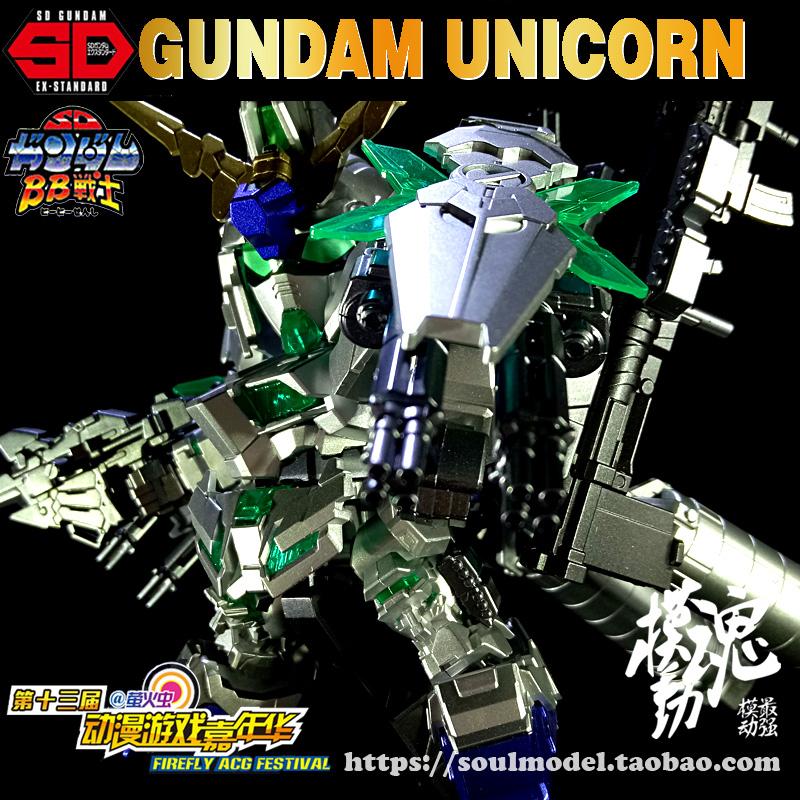 正品模动魂合金着色万代Q版SDBB战士390全武装全装备独角兽高达