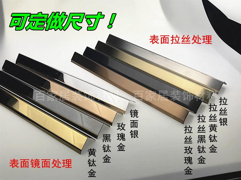 不锈钢瓷砖阳角线护角条墙角线直角包边条L型收口条防撞条101530