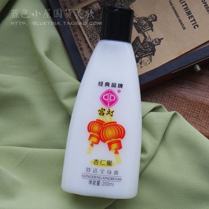 宮燈杏仁蜜200ml保溼補水滋潤乳液國貨護膚品可做身體乳