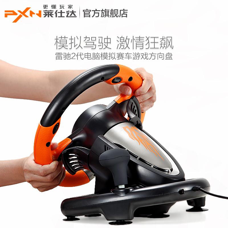 莱仕达雷驰 电脑赛车游戏方向盘汽车模拟驾驶PS4极品飞车欧卡2学车欧洲卡车模拟器遨游中国gt5 xbox one