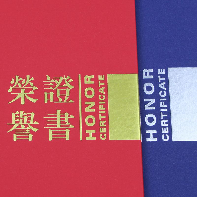 高档A4A3珠光磨砂纸荣誉证书奖状结业证书硬本定做制封面内芯打印