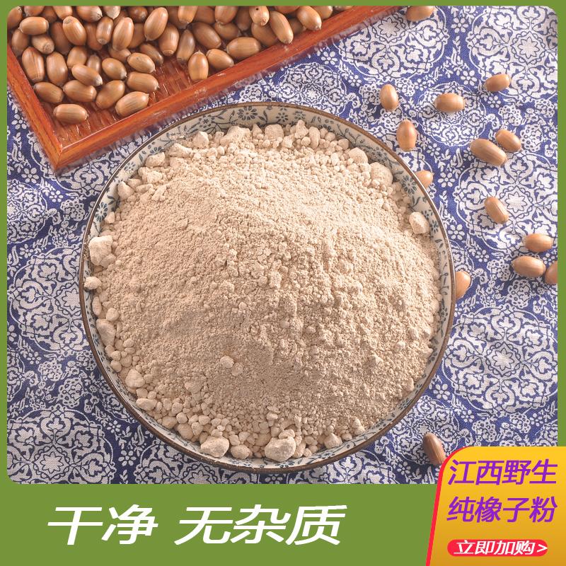 纯择子粉野生DIY择子豆腐江西农家特产凉粉柴子粉500克正宗橡子粉
