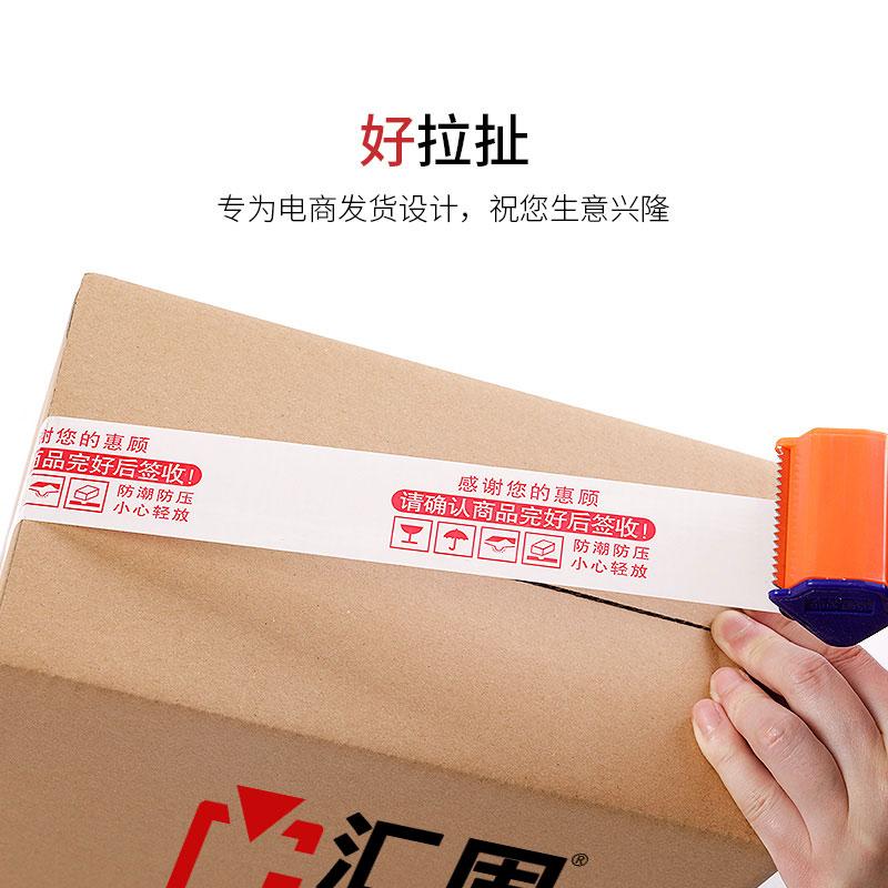 印字淘宝胶带封箱带快递打包封口胶布包装胶带透明胶纸批发定制做