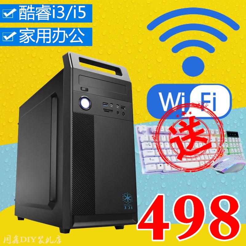 四核家用整机 i3i5 兼容机酷睿 DIY 台式电脑全新主机办公税控组装机