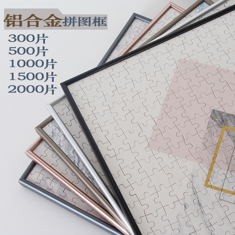 铝合金拼图框画框相框挂墙500片1000片框2000片汽水罐框定制