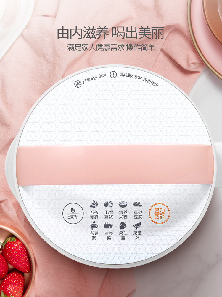 九阳豆浆机家用全自动多功能智能煮免过滤迷你小型官方正品N628SG