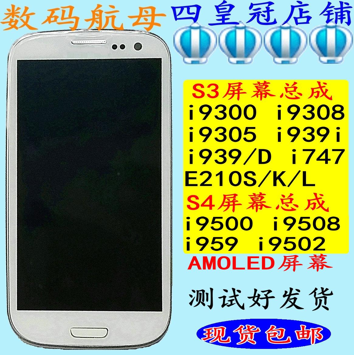 9305適用三星i9308i9300i939D顯示S3螢幕E210S/K/L總成9500i959S4