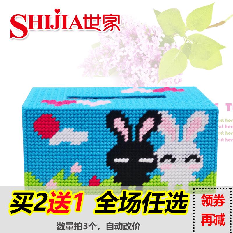 世家3D毛線立體十字繡新款客廳卷抽紙巾盒收納盒b180黑白兔立體繡