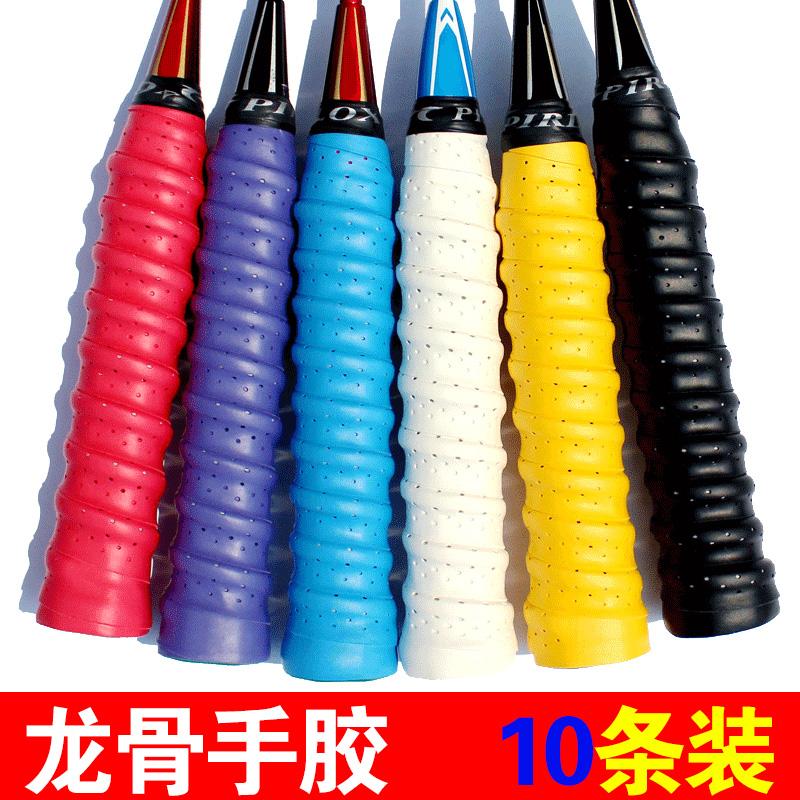 10条装平面覆膜打孔羽毛球拍手胶7条装龙骨把胶或毛巾吸汗带网球