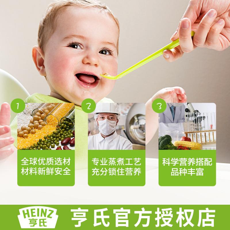 亨氏婴儿辅食蔬果泥套餐佐餐泥宝宝零食苹果南瓜泥6个月水果泥