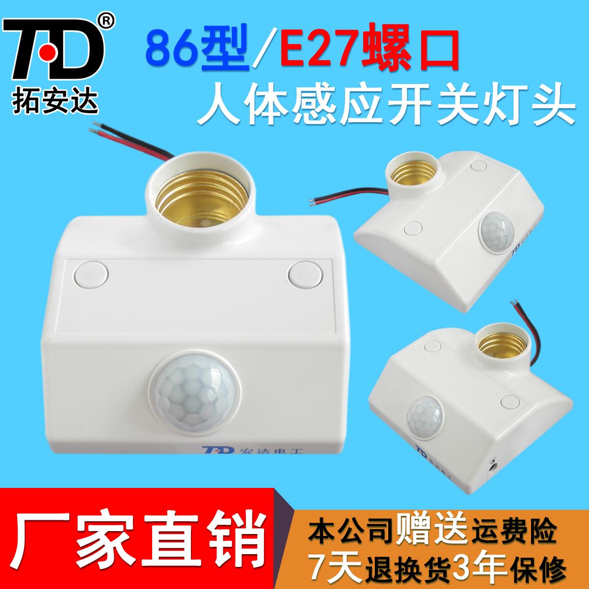 拓安達TAD-K218A人體感應燈座感應燈頭E27螺口LED紅外線感應器