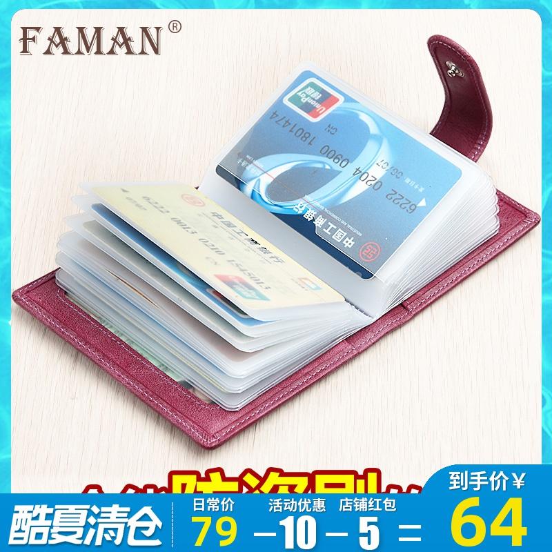 防盜刷卡包女式真皮 多卡位多功能名片夾銀行卡袋 超薄簡約卡片包