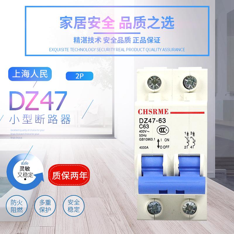 上海人民DZ47断路器 空气开关 1P 2P 3P4P 32A 63A  家用漏电保护
