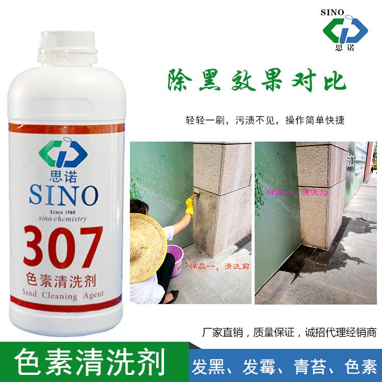 石材黑斑清洗劑 思諾SINO-307大理石黴斑砂岩青苔清潔劑強力去汙