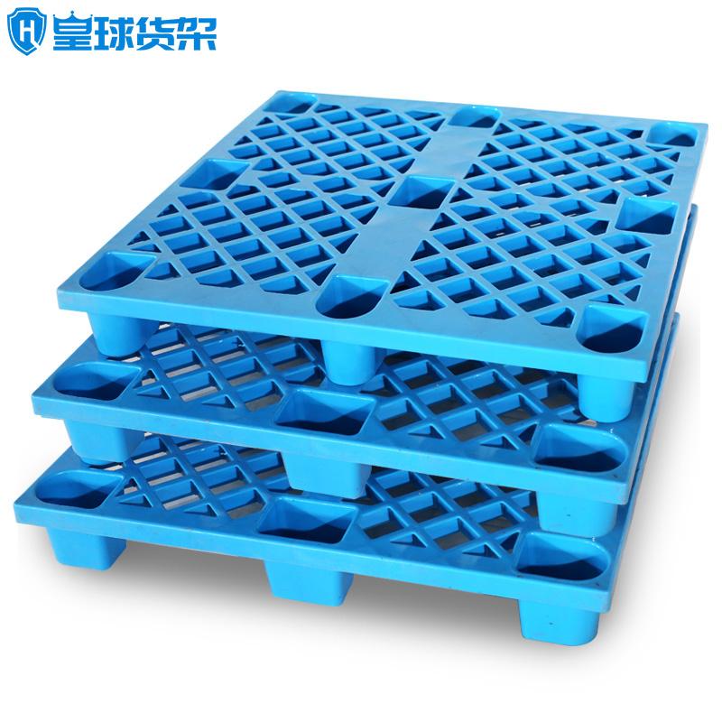 皇球塑料叉车托盘仓库物流货物地台防潮板栈板卡板垫仓板托板地垫