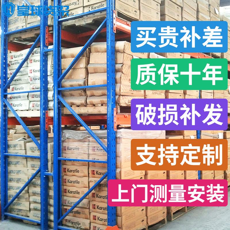 皇球重型货架仓储加厚大型定制高位工业仓库库房承重托盘货架3吨