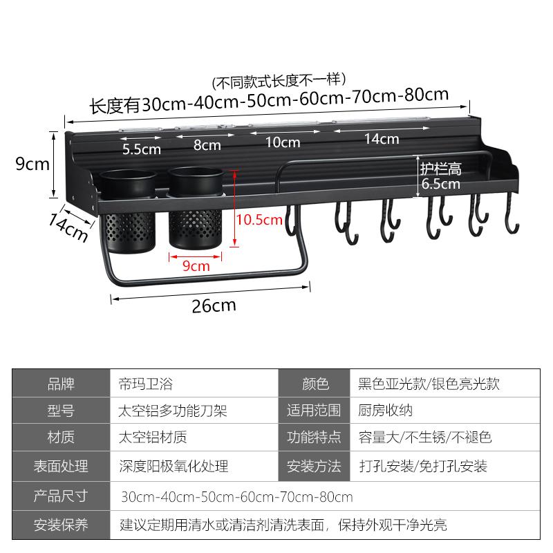 黑色厨房置物架太空铝刃架调味架壁挂式收纳架厨具用品架免打孔