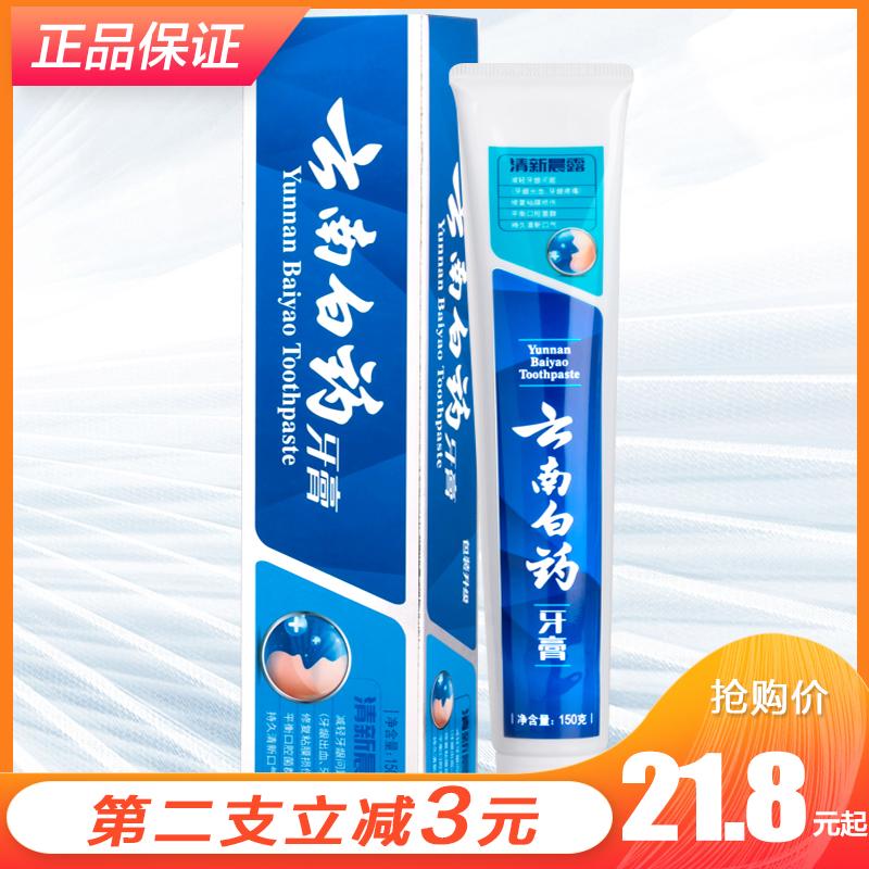 【滿2減3】雲南白藥牙膏益優清新 清新晨露牙膏100g/150g