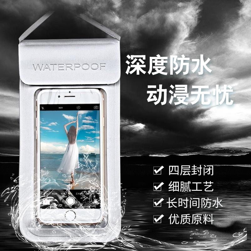 手机防水袋潜水套触屏苹果通用壳漂流带包水上乐园水下拍照保护套