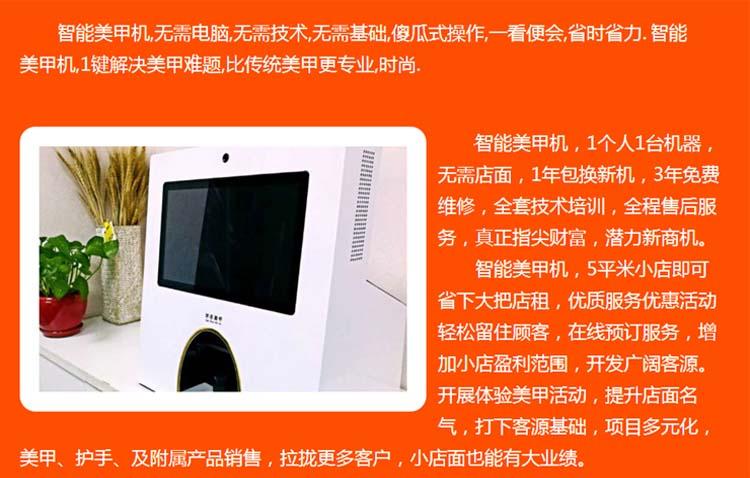 智能美甲机3d美甲彩绘机全自动打印美甲仪DIY手机定制