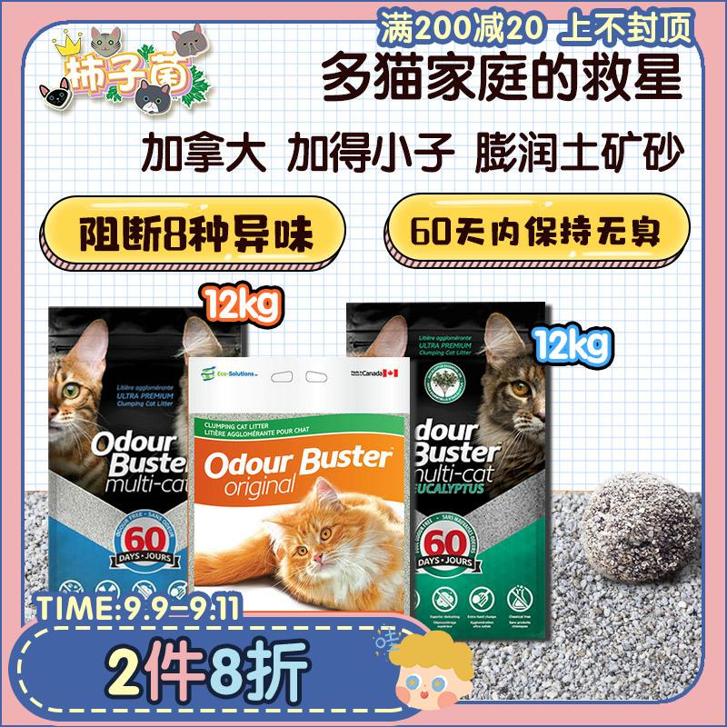 【柿子菌】多猫家庭买它加拿大加得小子Odour Buster膨润土矿猫砂